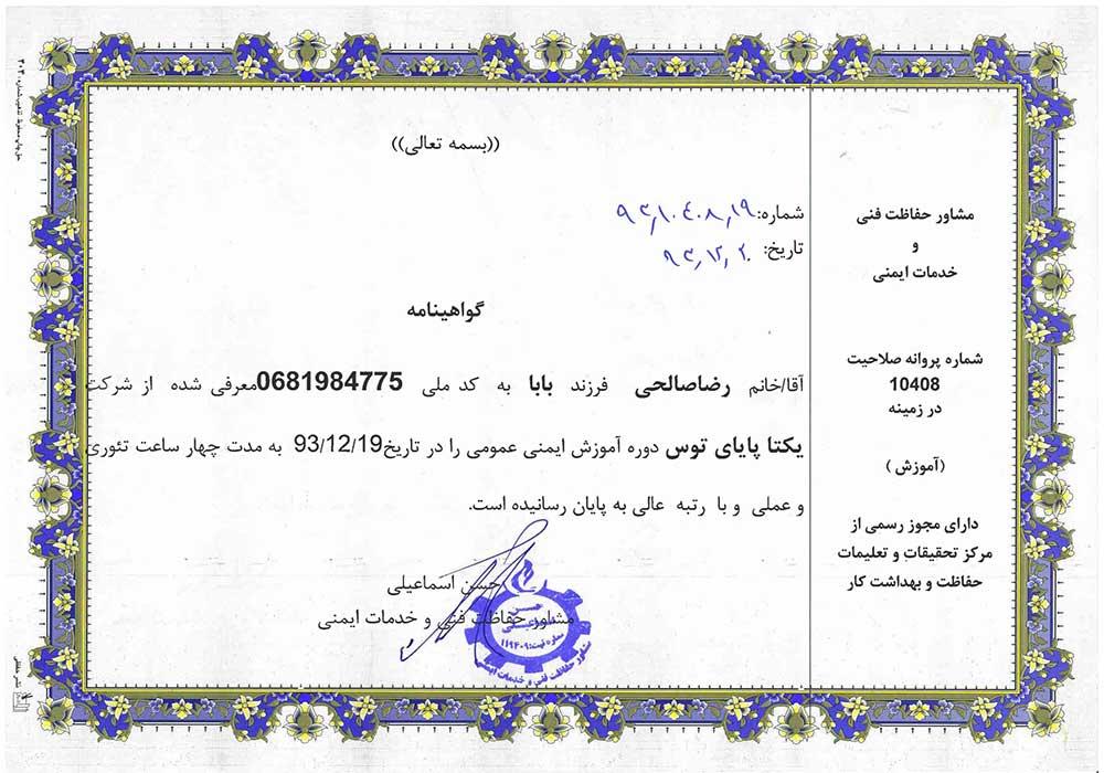 گواهینامه آموزش ایمنی عمومی